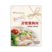 舒肥雞胸肉(原味)