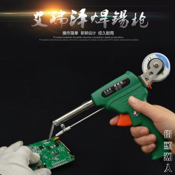 手動焊錫槍槍式自動送錫焊錫機恒溫電烙鐵套裝電焊筆電子焊接工具 igo街頭潮人