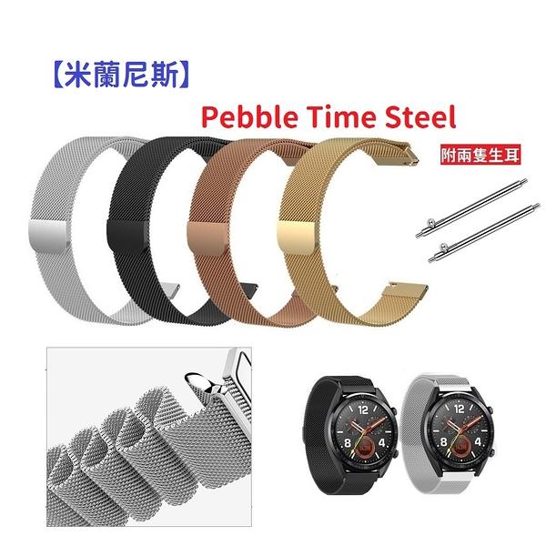 【米蘭尼斯】Pebble Time Steel 22mm 智能手錶 磁吸 不鏽鋼 金屬 錶帶