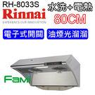 【fami】林內除油煙機 電熱除油型 RH 8033S (80CM) 水洗+電熱除油煙機
