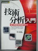 【書寶二手書T7/股票_JNX】技術分析入門_杜金龍