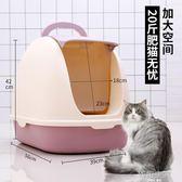 貓砂盆全封閉式防外濺廁所大號除臭雙層防臭貓咪用品幼貓貓盆拉屎 YTL