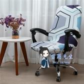 辦公椅套 扶手套定做彈力電腦椅套老板轉椅套辦公會議椅套連體凳套 9色