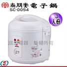 【信源電器】3人份【尚朋堂 電子鍋】SC-0054/SC0054