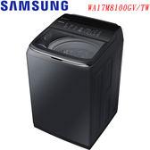 《送安裝&舊機回收》Samsung三星 17KG 智慧觸控洗衣機 WA17M8100GV/TW 黑(6/30前買,回函送好禮)