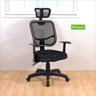 《DFhouse》安東尼人體工學坐墊電腦椅-3D坐墊 辦公椅 主管椅 電腦椅 網椅 透氣網布 免組裝