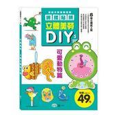 【世一】立體美勞DIY (可愛動物) B234301