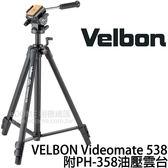 VELBON Videomate 538 附 PH-358 油壓雲台+腳架套 (6期0利率 免運 立福公司貨) C-500 改款