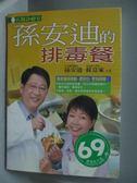 【書寶二手書T2/養生_NQA】孫安迪的排毒餐_孫安迪