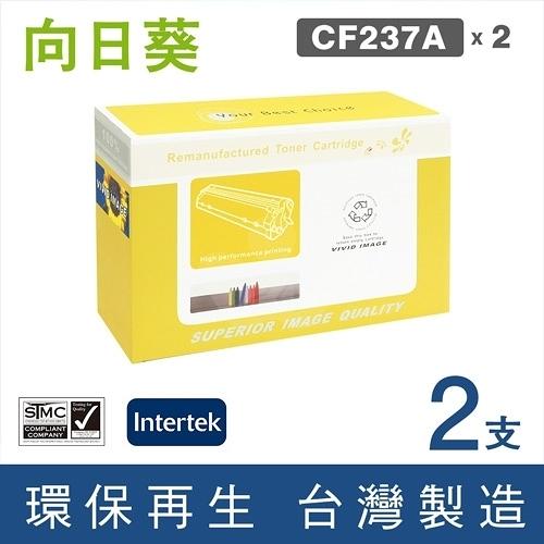 向日葵 for HP 2黑組 CF237A/237A 環保碳粉匣/適用HP LaserJet Enterprise M607dn/M607n/M608dn/M608n/M608x