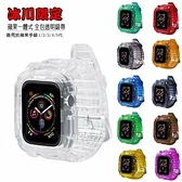 純色錶帶殼Apple Watch Series 錶帶 S6錶帶 S5錶帶 S4錶帶 S3錶帶 蘋果錶帶 38mm 40mm 42mm 44mm