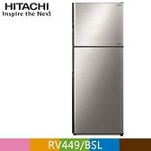 【南紡購物中心】HITACHI 日立 443公升變頻兩門冰箱RV449 星燦銀(BSL)