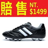 足球鞋-好搭繫帶舒適運動男釘鞋61j1【時尚巴黎】