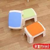 加厚塑料小凳子兒童矮凳防滑創意家用洗手凳方凳【聚可愛】【聚可愛】