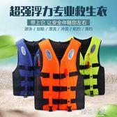 救生衣救生衣成人 專業級船用浮力衣 加厚海釣馬甲兒童漂流游泳衣『櫻花小屋』