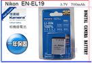 【數配樂】佳美能 NIKON ENEL19 EN-EL19 相機專用鋰電池 S2500 S2600 S3100 S3300 S4100 S4150