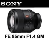 【震博】Sony FE 85mm F1.4 GM (分期0利率;台灣索尼公司貨) 現貨供應;送 STC拭鏡布+ 拭鏡筆!