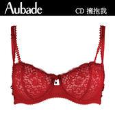 Aubade-1/2罩杯薄襯內衣(樣品多款)