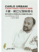 二手書博民逛書店《卡羅.歐巴尼醫師傳奇: 最先發現SARS病毒並為之捐軀的傑出醫