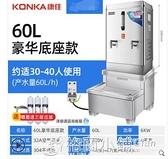 康佳開水機商用60L大容量熱水器工地酒店飯店廚房水箱120L燒水爐