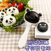 熊貓飯糰壓花器套組-創意可愛親子便當DIY壽司材料工具(模具+壓花器)73pp162【時尚巴黎】