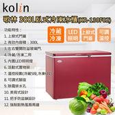 «送基本安裝/0利率» Kolin 歌林 300公升 臥式 冷凍冷藏 兩用冰櫃 KR-130F02【南霸天電器百貨】