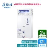 【節能補助再省1千】莊頭北_加強抗風型熱水器12L_TH-5127RF (BA110004)