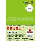 背包客系列(沖繩)日本鐵道巴士自由行(5)
