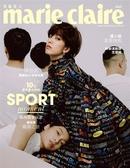 美麗佳人 Marie Claire Taiwan 7月號/2020 第327期