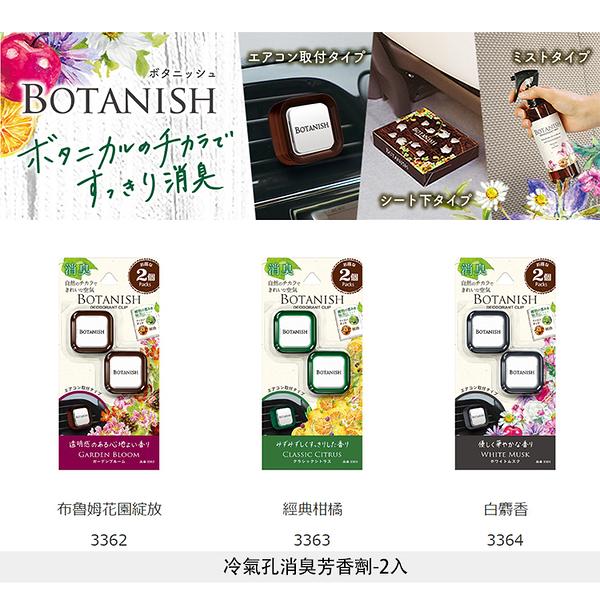 【愛車族】日本CARALL BOTANISH 車用冷氣出風口夾式消臭芳香劑-2入裝 (藍月花園/ 經典柑橘/白麝香)