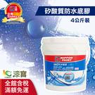 【漆寶】立邦全新2代矽酸質 防水の底膠(4KG裝)