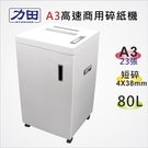 【奇奇文具】力田 C-3125 專業短碎型碎紙機(可碎信用卡/訂書針)