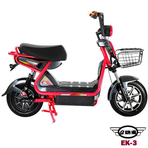 (買再送折疊車)【e路通】EK-3 電動 48V鉛酸 高亮LED燈 後雙避震 (電動自行車)