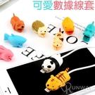 咬咬小動物 可愛數據線套 CABLE BITE 日本熱銷 充電線防折斷 保護線套 立體小動物 I線套
