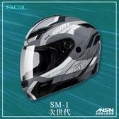 [安信騎士] SOL SM-1 SM1 次世代 PLUS 消光灰綠 全罩 安全帽 可樂帽 汽水帽 送好禮2選1