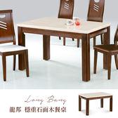 IHouse-龍邦 穩重石面木餐桌(長130x寬80x高75cm)