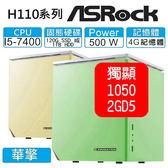 【分期0利率】「笑傲風月」輕鬆暢遊影音世界:I5-7400四核、4G、120G SSD Or 1TB HDD、1050獨顯、500W