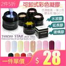 TOKYOSTAR可卸式彩色水波紋凝膠 水波紋膠 延長凝膠 建構膠 雕塑膠14g 用UV燈G01-18