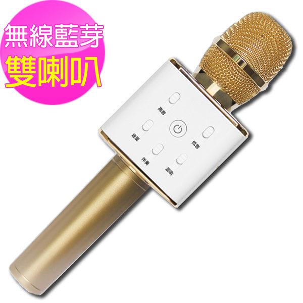 (限量特價)藍芽旅途訊號超強版 行動KTV Q7無線麥克風 掌上型KTV 超越K068 音質更棒尾牙春酒摸彩禮品