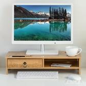 背板臺式電腦顯示器墊高架 楠竹熒幕架增高支架 桌面屏幕加高底座 CJ5502『寶貝兒童裝』