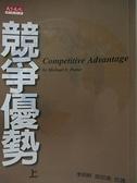 【書寶二手書T7/財經企管_B73】競爭優勢(上)_李明軒, 波特