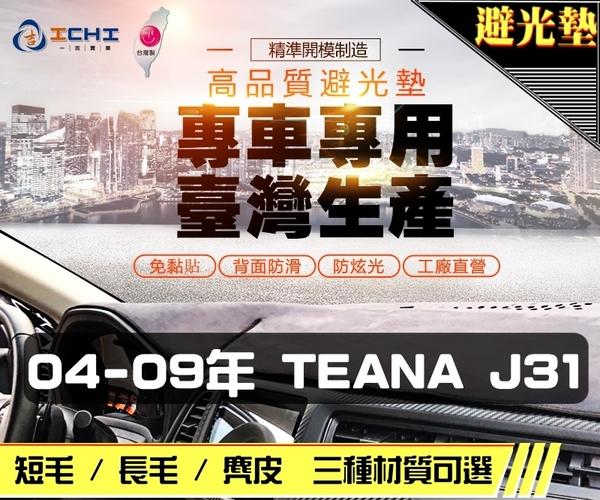 【麂皮絨】04-09年 Teana J31 避光墊 / 台灣製、工廠直營 / teana避光墊 teana 避光墊 teana麂皮絨 儀表墊