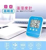《鉦泰生活館》聖岡科技 GM-251 日式高精度溫濕度計 1入