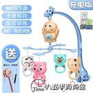 嬰兒玩具新生兒床鈴0-1歲3-6-8-12個月益智早教音樂旋轉床掛床頭【熱銷88折】