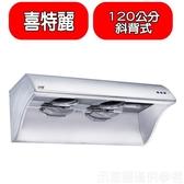 (全省安裝)喜特麗【JT-1202】4尺排油煙機 優質家電