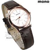 mono 簡約都會 時尚腕錶 女錶 真皮錶帶 防水手錶 簡約面盤 5003BRG白咖小