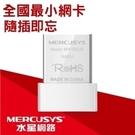 【鼎立資訊】水星 MW150US N150無線微型USB網卡