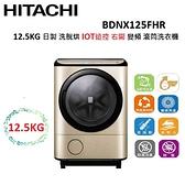 HITACHI 12.5KG 日製 洗脫烘 IOT遠控 右開 變頻 滾筒洗衣機 BDNX125FHR