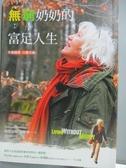 【書寶二手書T8/心靈成長_IDP】無窮奶奶的富足人生:不用錢買,只需交換!_海德瑪麗.施維姆