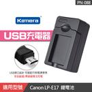 【佳美能】LP-E17 USB充電器 EXM 副廠座充 Caonon LPE17 可充原鋰 屮X1 (PN-088)